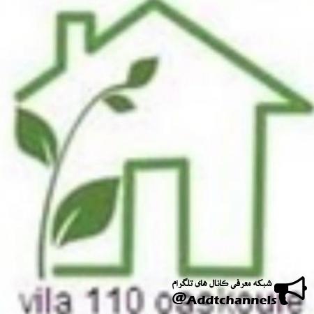 کانال فروش ویلاهای ۱۱۰