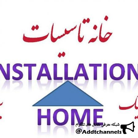 کانال خانه تاسیسات