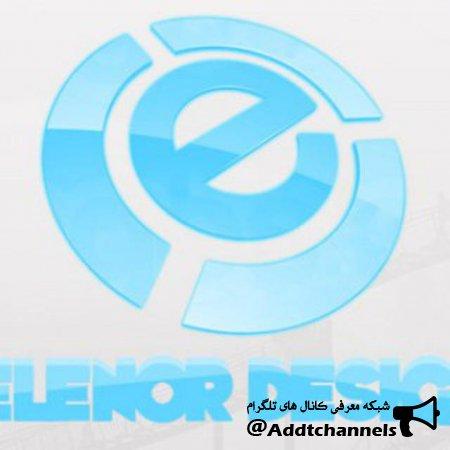 کانال کانال خدمات گرافیکی ElenorDesign
