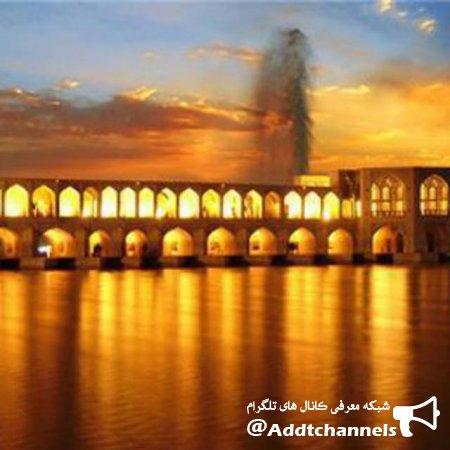 کانال اصفهان زیبا