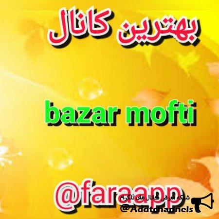 کانال bazar mofti