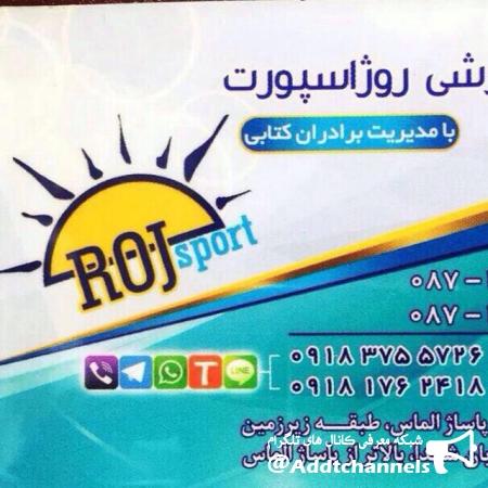کانال فروشگاه ورزشي روژ