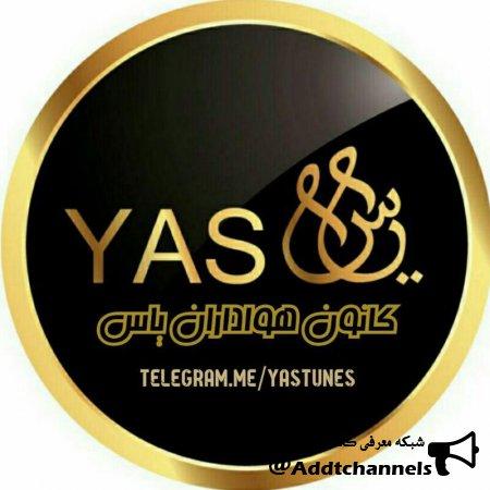کانال هواداران یاس