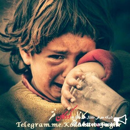 کانال کودکان فقر