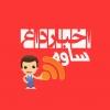 کانال اخبار داغ ساوه | فوری