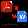 کانال تبدیل pdf فارسی به word