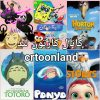 کانال کارتون لندcrtoonland