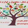 کانال تبلیغات ارزان در تلگرام