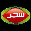 کانال شرکت صنایع غذایی سحر
