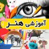 کانال آموزشی هنر