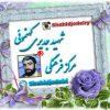 کانال مرکز فرهنگی شهید جدیری کهنموئی