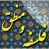 کانال آکادمی فلسفه و منطق اکبری