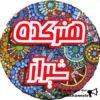 کانال تلگرام هنرکده شیراز