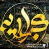 کانال تلگرام گرافیک در خدمت اسلام