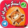 کانال تلگرام استیکر تلگرام