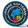 کانال تلگرام آموزشگاه زبان جهان گفتمان