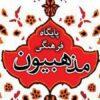 کانال تلگرام مذهبی.پر از مداحی و متن