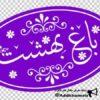 کانال تلگرام گلسرای باغ بهشت
