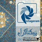 کانال تلگرام پیکتاگرام