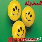 کانال تلگرام سرگرمی جوک و طنز و عکس