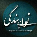 کانال تلگرام نوای بندگی