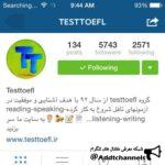 کانال تلگرام تست تافل