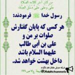 کانال تلگرام هيئت محبان آل عبا