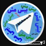 کانال تلگرام ((بیش. مش))