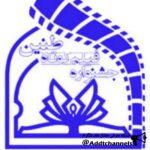 کانال تلگرام جشنواره فیلم کوتاه طنین مسجد