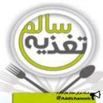 کانال تلگرام Healthy.nutrition