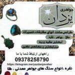 کانال تلگرام جواهرات و نقره جات