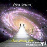 کانال تلگرام رویاهای یزرگ