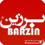 کانال تلگرام Barzin – برزین