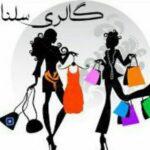 کانال تلگرام فروش پوشاک