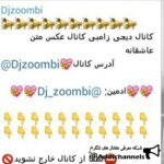 کانال تلگرام متن و عکس