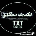 کانال تلگرام Txt Sngiin