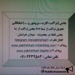 کانال تلگرام پخش اوراق تبلیغاتی