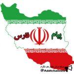 کانال تلگرام پیام فارس