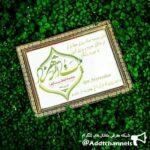 کانال تلگرام عکس نوشته قرآنی