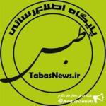 کانال تلگرام طبس نیوز