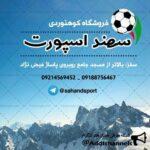 کانال تلگرام فروش وسایل کوهنوردی