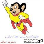 کانال تلگرام آموزشگاه محمد