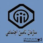 کانال تلگرام اخبار سازمان تامین اجتماعی