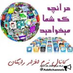 کانال تلگرام نرم افزار و بازی