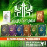 کانال تلگرام انتشارات بحارالانوار