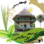 کانال تلگرام علمی پزوهشی توسعه روستایی