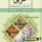 کانال تلگرام عربی هفتم