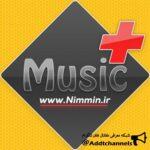 کانال تلگرام موزیک های مثبت و بی کلام