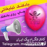 کانال تلگرام بادکنک تبلیغاتی