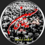 کانال تلگرام اطلاع رسانی هیات سقای حسین(ع)